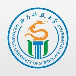 西南科技大学一站式网上服务大厅