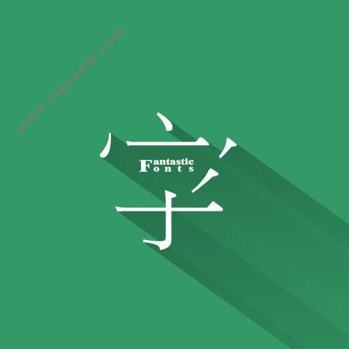 新罗马字体logo图标