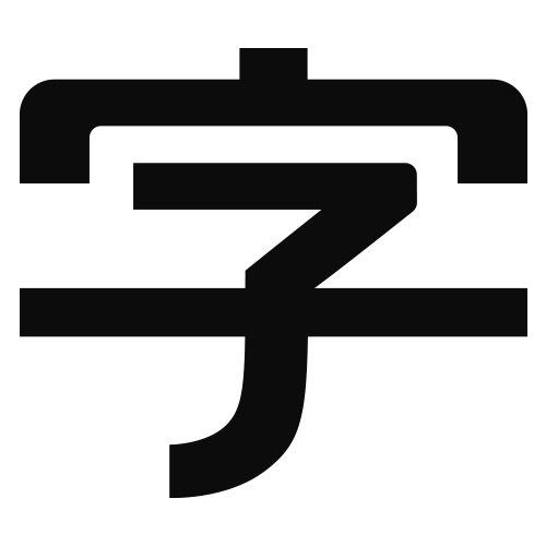字体视界logo图标