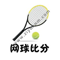 网球比分直播