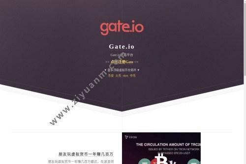 Gate.io交易平台