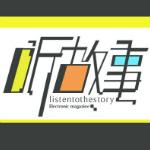 听故事logo图标