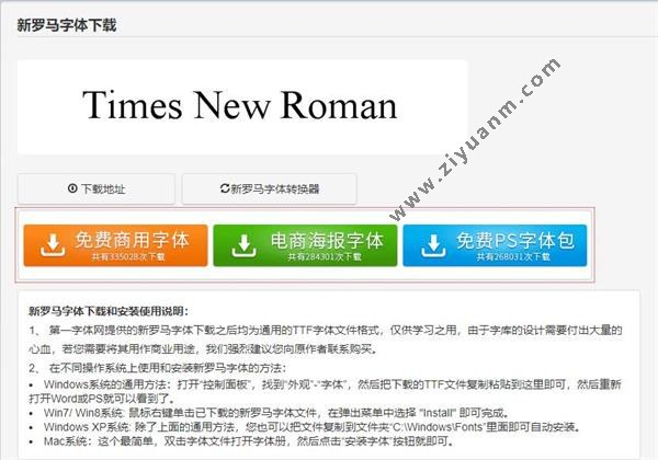 新罗马字体