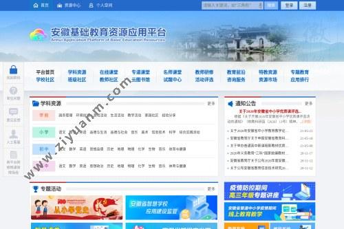 安徽基础资源应用教育平台