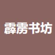 霹雳书坊logo图标