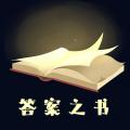 答案之书logo图标