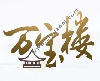 万宝楼logo图标
