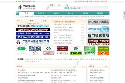 中国废品网