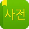 naver中韩词典logo图标