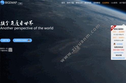 北斗实时高清卫星地图