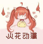 火花动漫logo图标