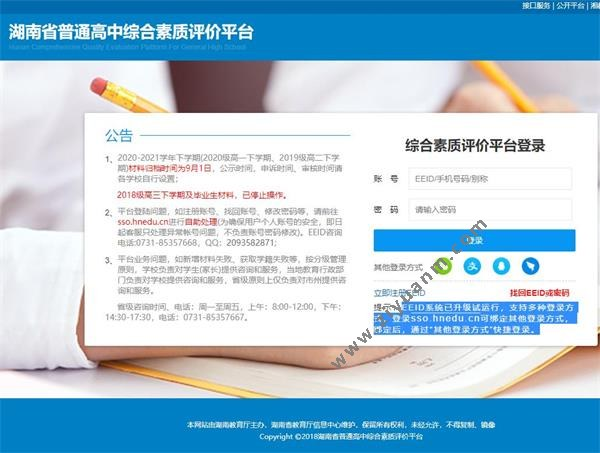 eeid综合素质评价平台系统登录