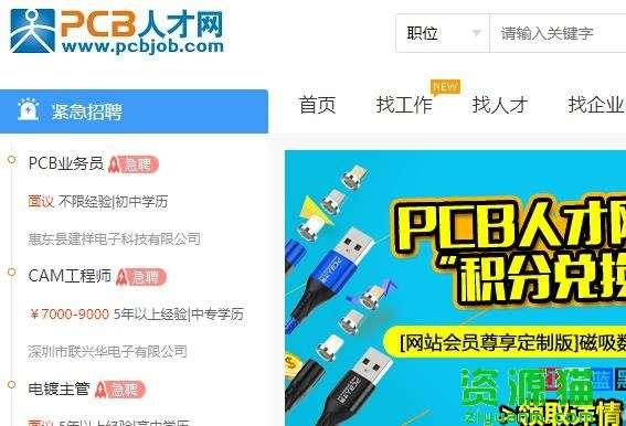 中国PCB人才网