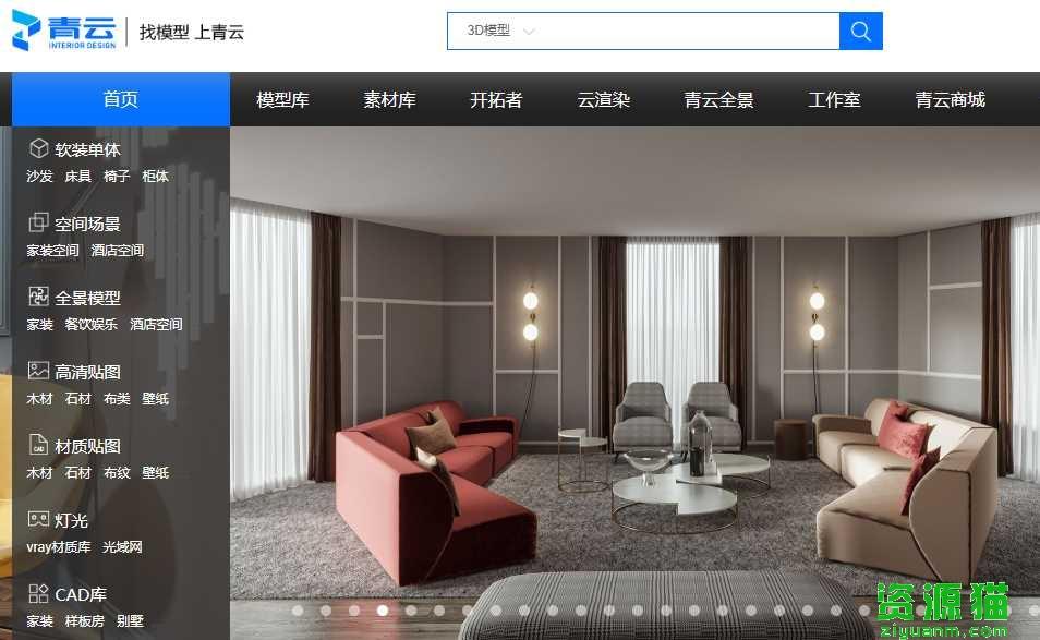 青云网_3d模型下载