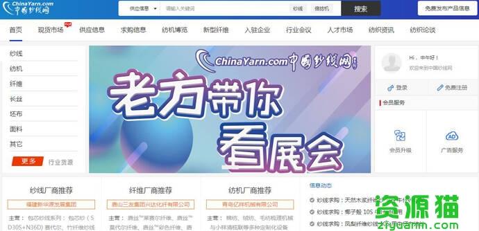 中國紗線網