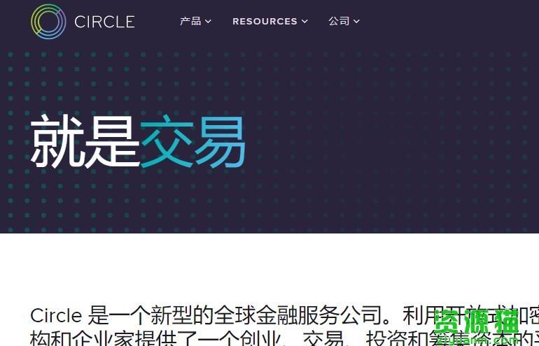 Circle(加密貨幣)