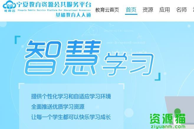 宁夏教育资源公共服务平台