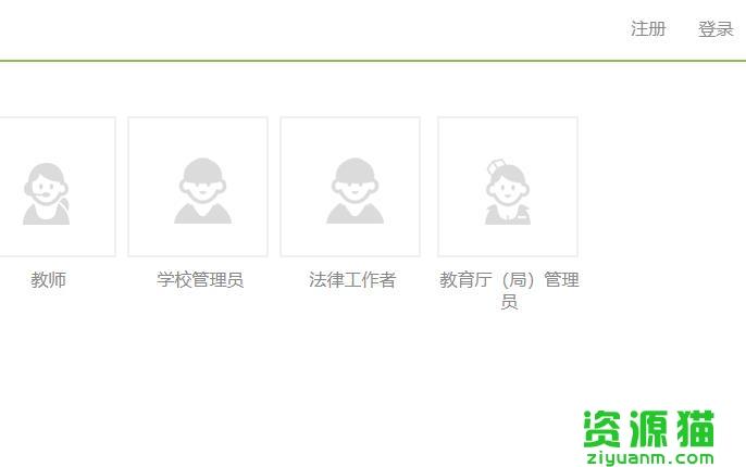 宪法小卫士登录平台