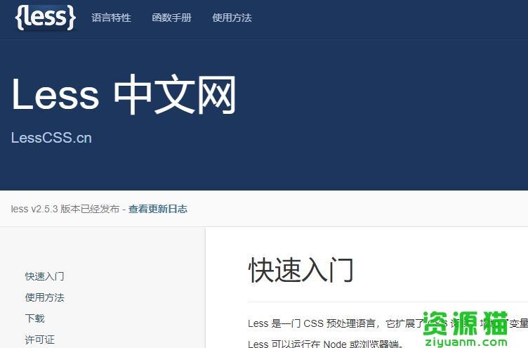 Less中文网