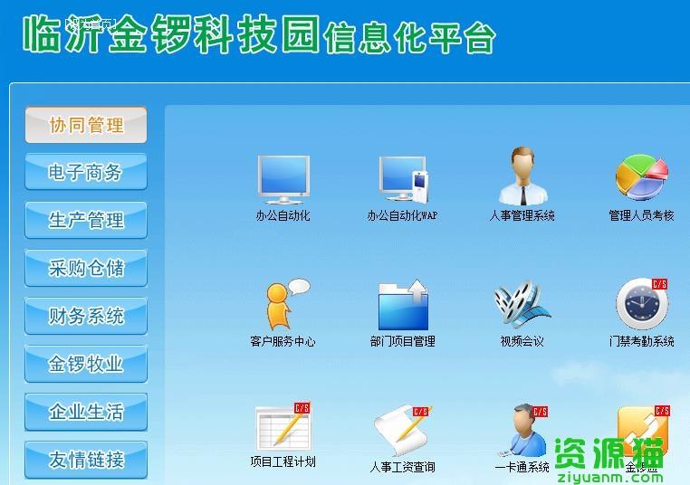 金锣信息化平台