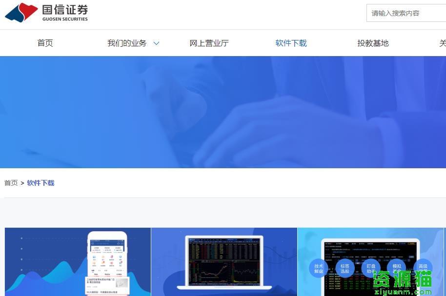 国信炒股软件下载