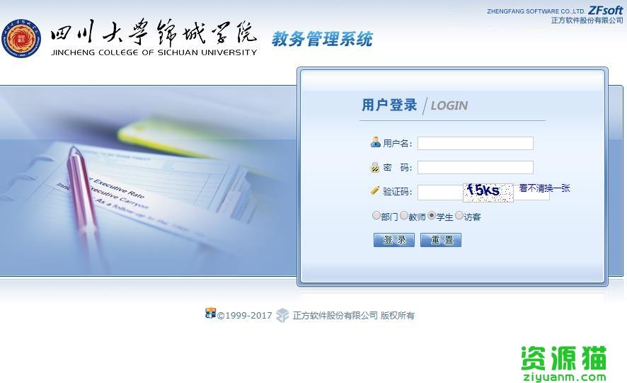 锦城教务网