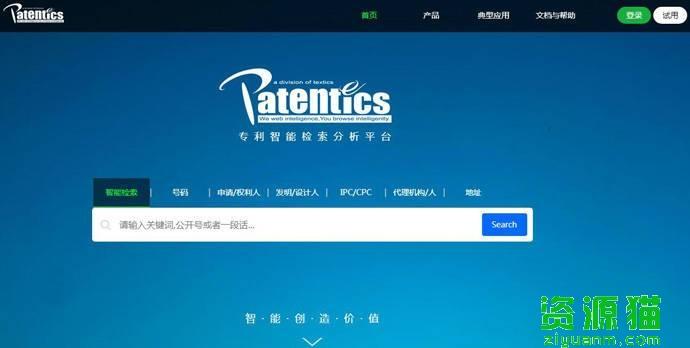 Patentics智能語義