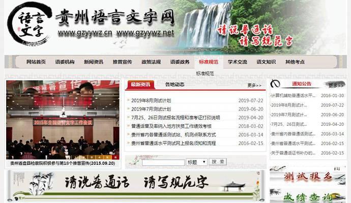 貴州語言文字網