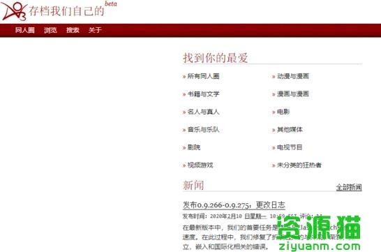 ao3中文网页版