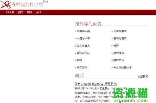 ao3中文網頁版