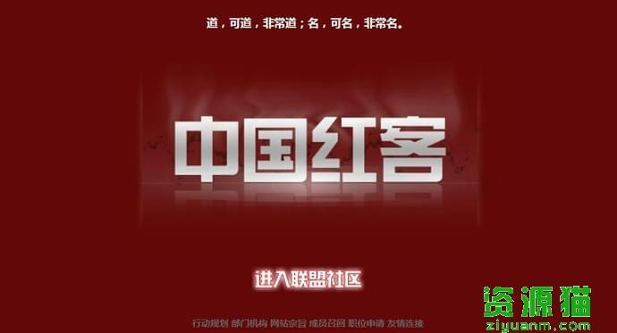 中国红客联盟