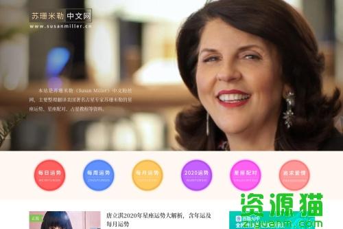 蘇珊米勒中文網