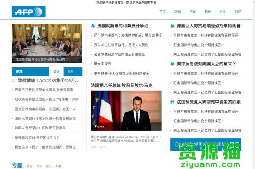 法新社中文网