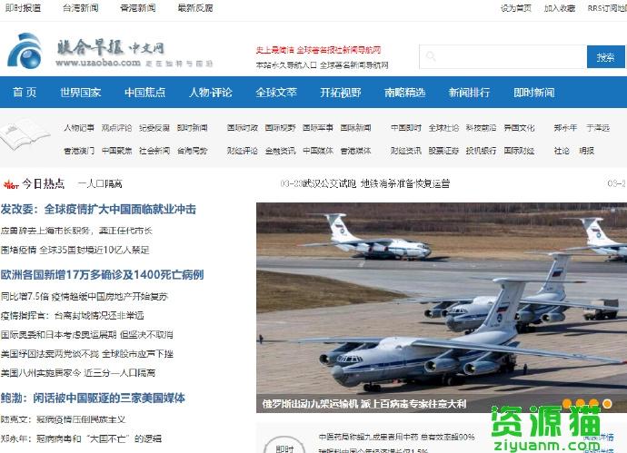 联合早报南略中文网