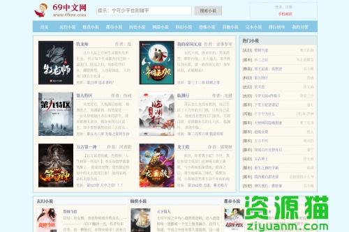 69中文网