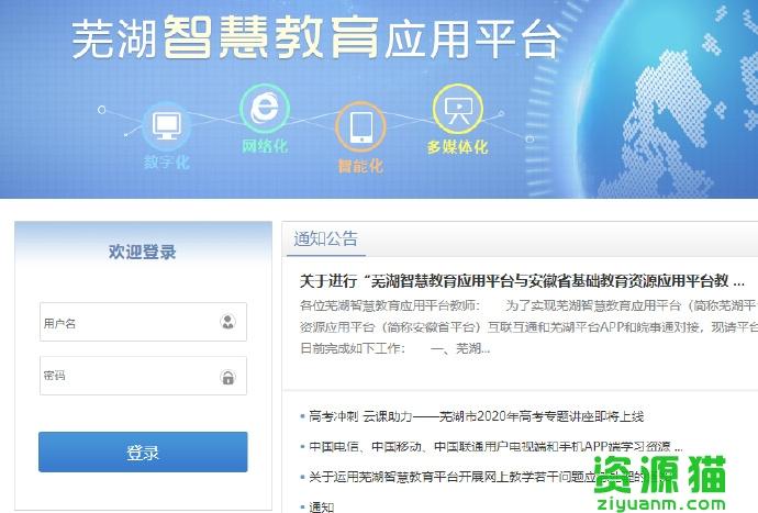 芜湖智慧教育应用平台
