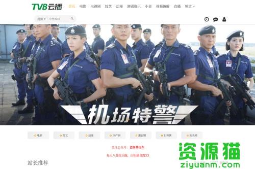 tvb云播港劇網