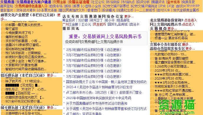 一尘网中国投资资讯网