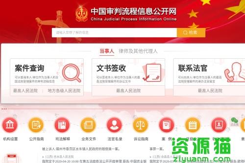 中国审判流程信息公开网