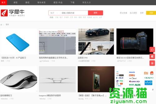 学犀牛中文网