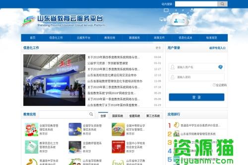 山东省教育云服务平台
