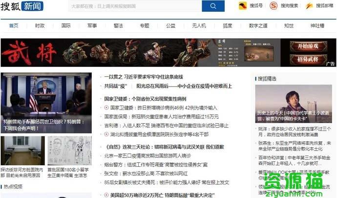search狐新闻