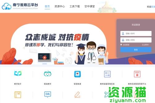 南宁教育云平台