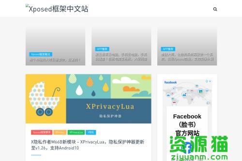 Xposed框架中文站