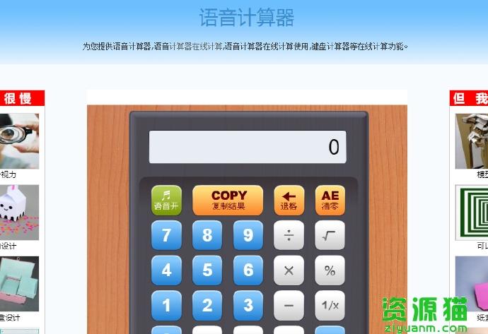 語音計算器