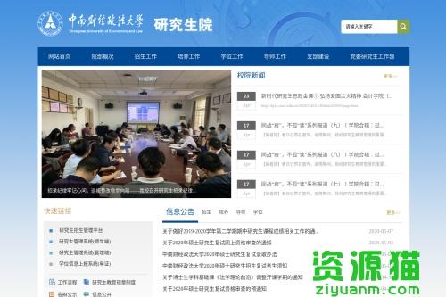 中南財經政法大學研究生院