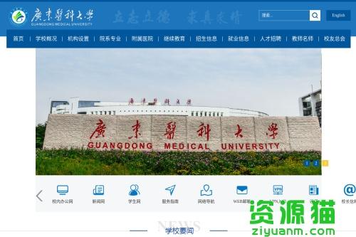 廣東醫科大學
