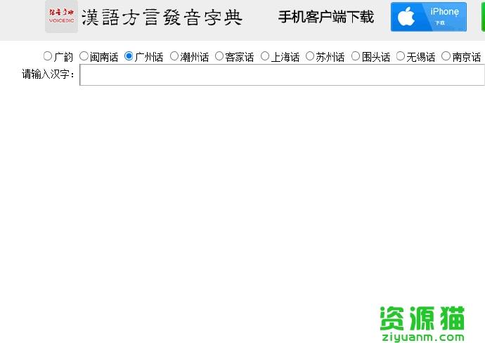 汉语方言发音字典