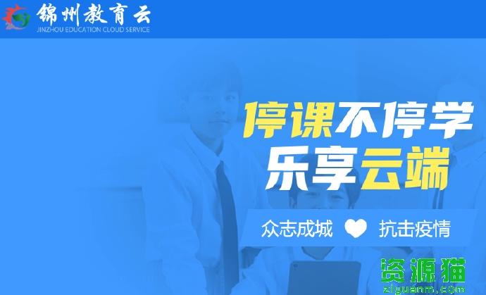 锦州教育云