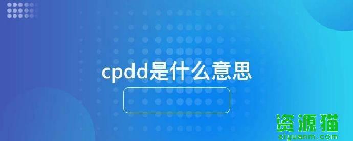cpdd是什么意思?